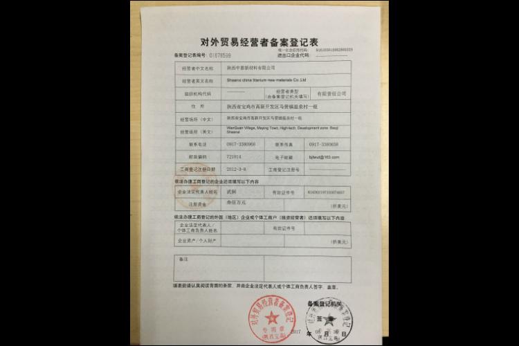 出口贸易许可证